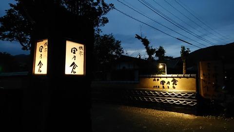 田乃倉_0126
