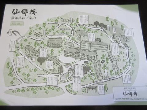 仙郷楼_3870