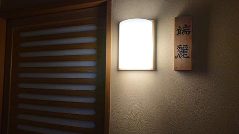 みちのく庵_0319