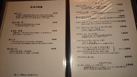 花心亭しらはま_0417