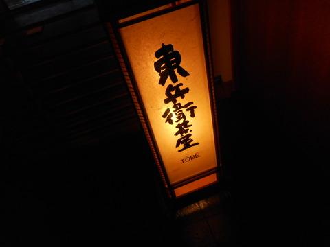藤井荘_1951