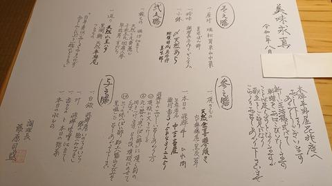 本陣平野屋花兆庵_0358