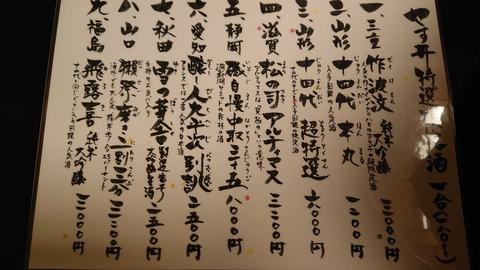 やす井_0531