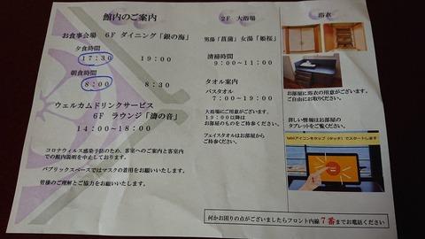 稲取銀水荘_0342