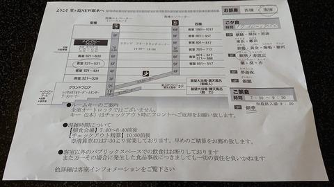 堂ヶ島ニュー銀水_0078