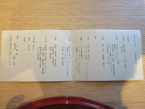 仙郷楼_3903