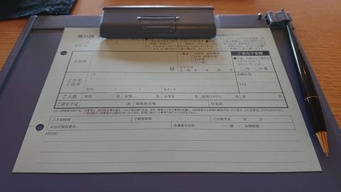 洲の崎風の抄_0032