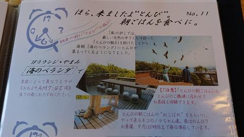 洲の崎風の抄_0115