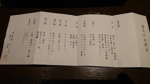 金盛館せせらぎ_0100