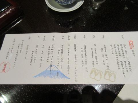 正平荘_4100