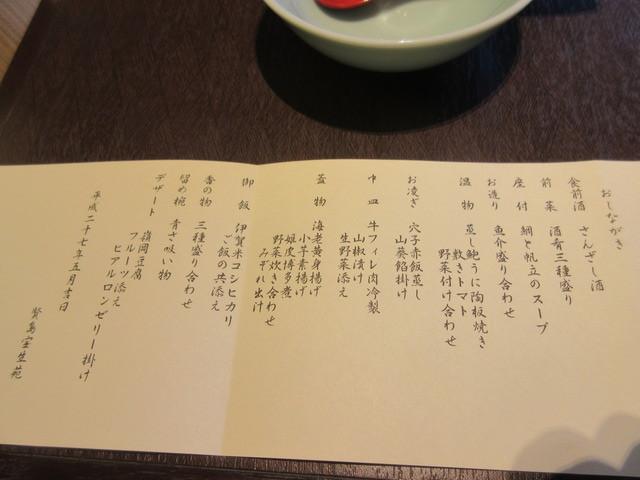 賢島宝生苑_3007
