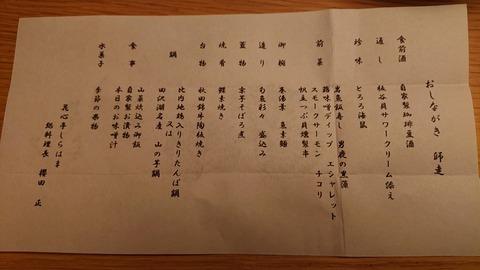 花心亭しらはま_0433