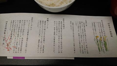 四季亭_0300