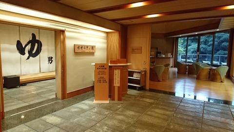 大谷山荘別邸音信_4898