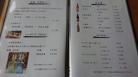 鬼怒川山楽_0118