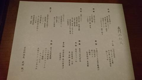 大谷山荘別邸音信_4857