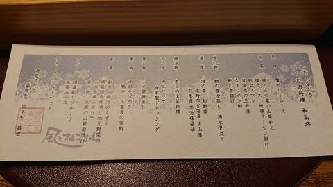 游泉志だて_0139