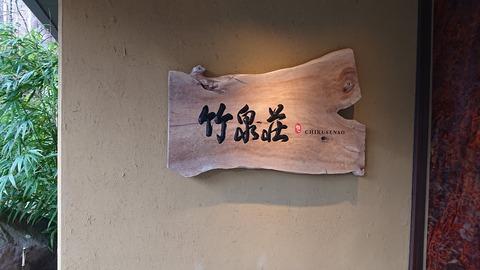竹泉荘_0456