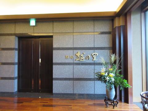 華鳳別邸越の里_0688