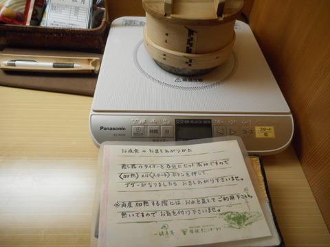 別邸仙寿庵_2309