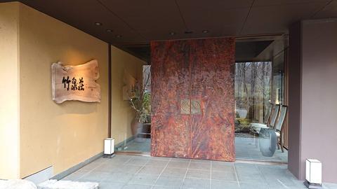 竹泉荘_0457