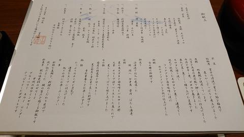 ホテル鐘山苑_0173