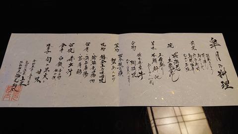 鬼怒川山楽_0128
