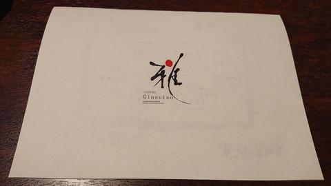 稲取銀水荘_0316