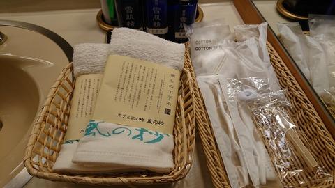 洲の崎風の抄_0047