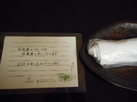 別邸仙寿庵_2306