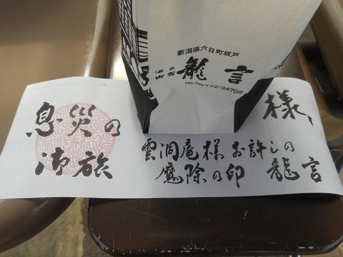 龍言_3461
