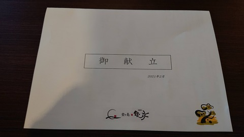 堂ヶ島ニュー銀水_0107