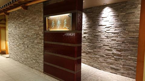 ホテル鐘山苑_0208