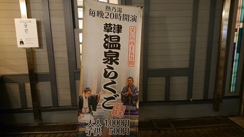 草津温泉望雲_0144