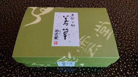 佳翠苑皆美_0362