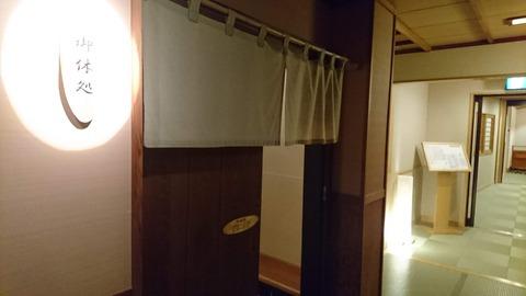 緑水亭_4622