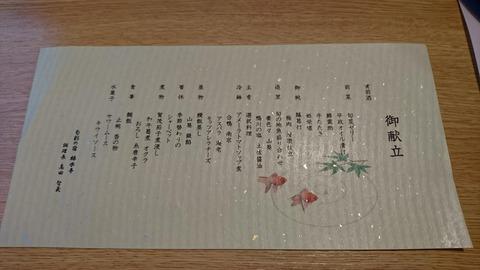 緑水亭_4599
