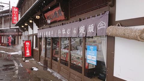 草津温泉望雲_0166