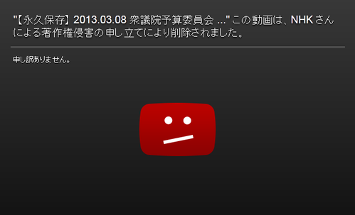 NHK削除