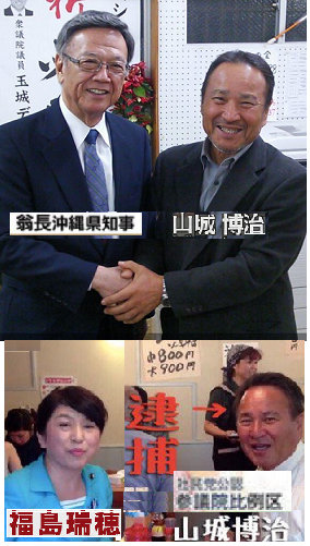 「翁長雄志 山城博治」の画像検索結果