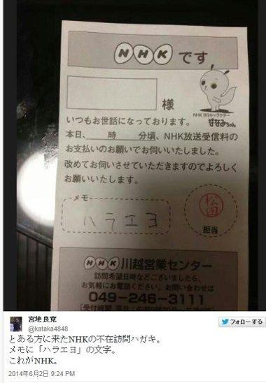 NHK_kaiyaku-1