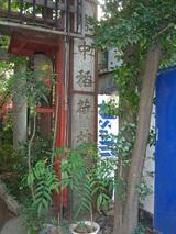 皆中神社入口