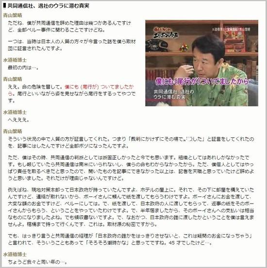 aoyama_bunshun
