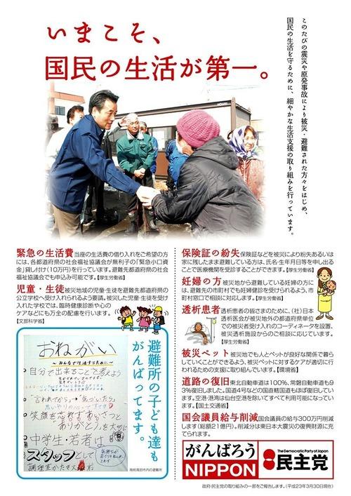20110330-torikumi_top1