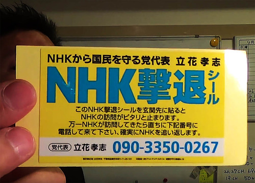 nhk-gekitai-tachibana