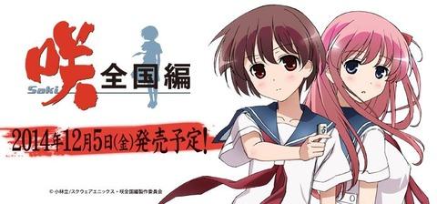 PM_banner_saki