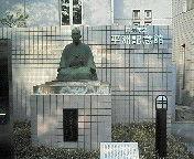 平洲記念館2