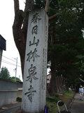 直江兼続墓所(林泉寺・山形県米沢市)