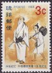 【琉球種痘の父・日本のジェンナー】仲地紀仁(なかち・きじん)・沖縄の偉人