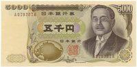 旧5000円札